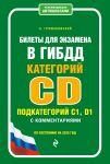 Билеты для экзамена в ГИБДД категории C и D, подкатегории C1, D1 с комментариями (по состоянию на 2020 г.)