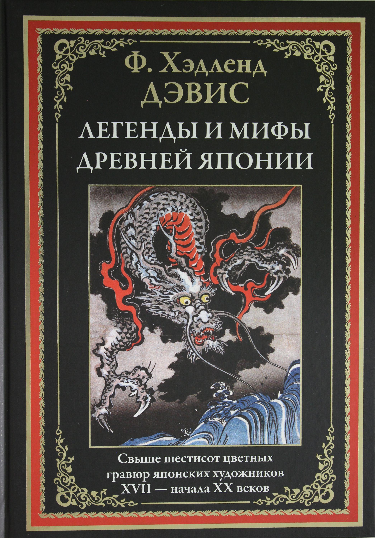 Legendy i mify Drevnej Japonii. Svyshe shestisot tsvetnykh gravjur japonskikh khudozhnikov XVII-nachala XX vekov
