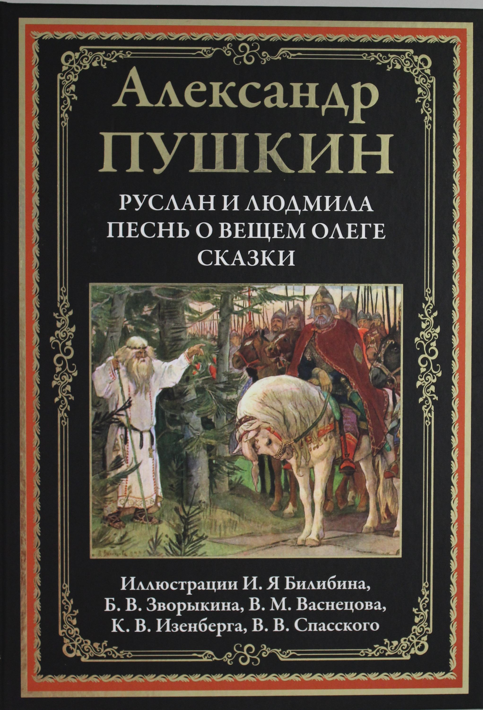 Ruslan i Ljudmila. Pesn o veschem Olege. Skazki.