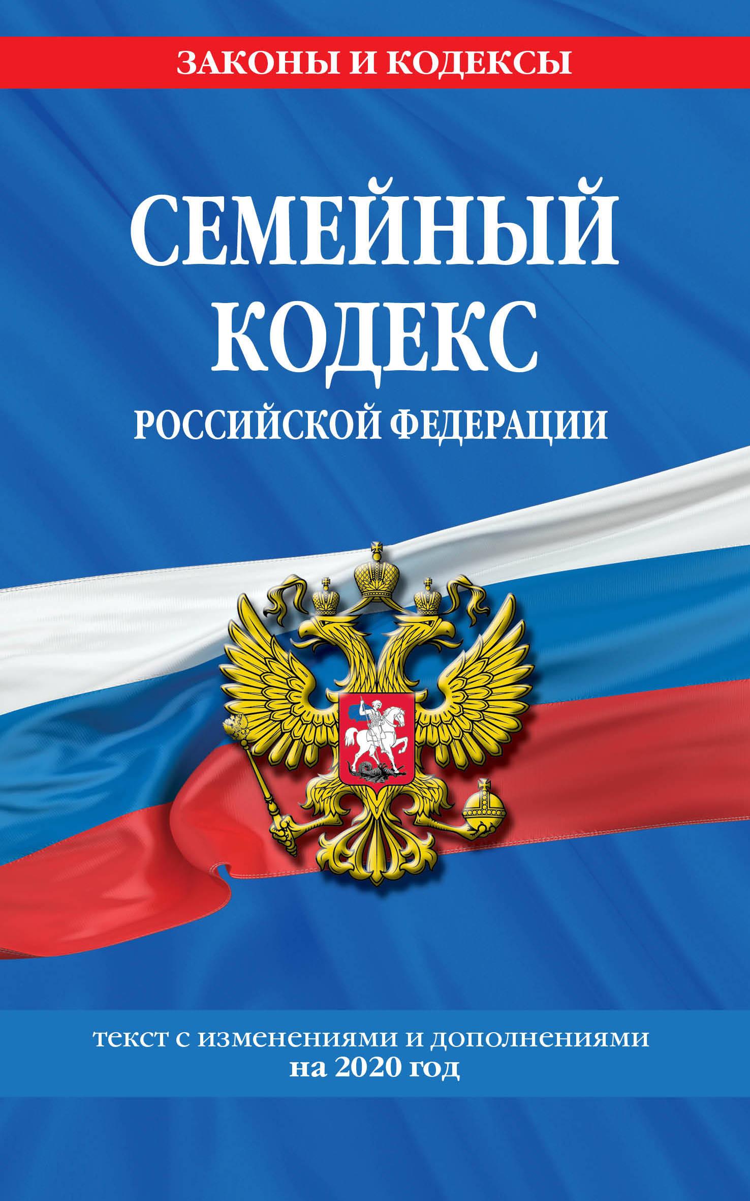 Семейный кодекс Российской Федерации: текст с изм. и доп. на 2020 г.