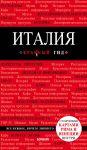 Italija. 4-e izd. ispr. i dop.