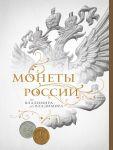 Monety Rossii: ot Vladimira do Vladimira (Novoe podarochnoe oformlenie) (kniga+korob)