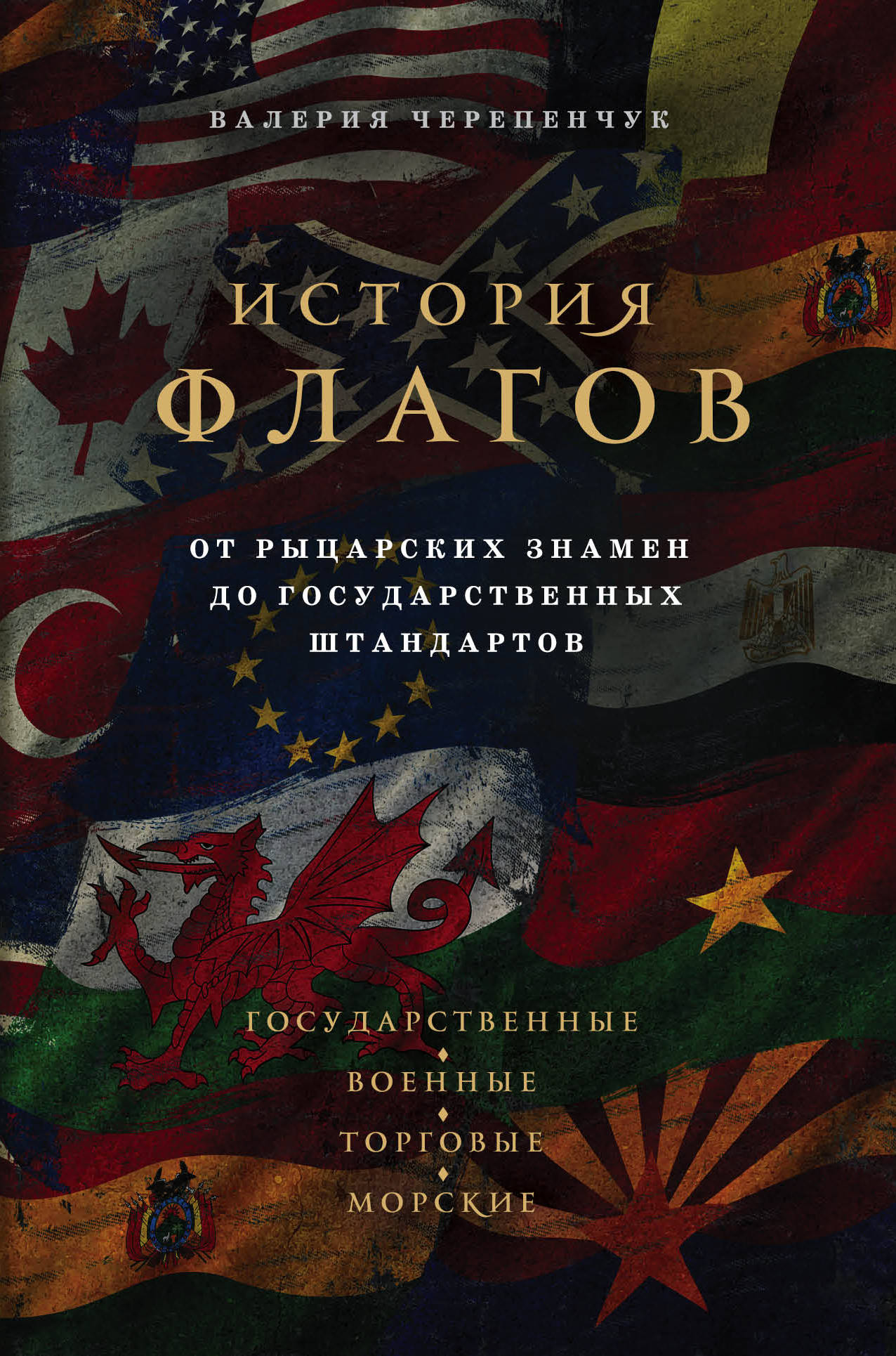Istorija flagov. Ot rytsarskikh znamen do gosudarstvennykh shtandartov