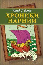 Khroniki Narnii (of. korabl)