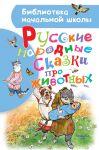 Russkie narodnye skazki pro zhivotnykh