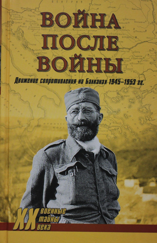 Vojna posle vojny. Dvizhenie soprotivlenija na Balkanakh 1945-1953 gg.
