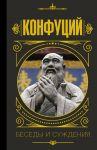 Konfutsij. Besedy i suzhdenija