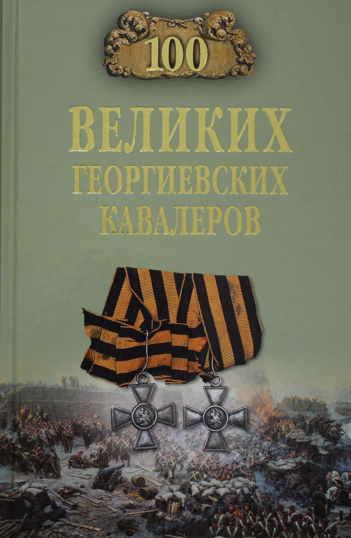 100 velikikh georgievskikh kavalerov  (12+)