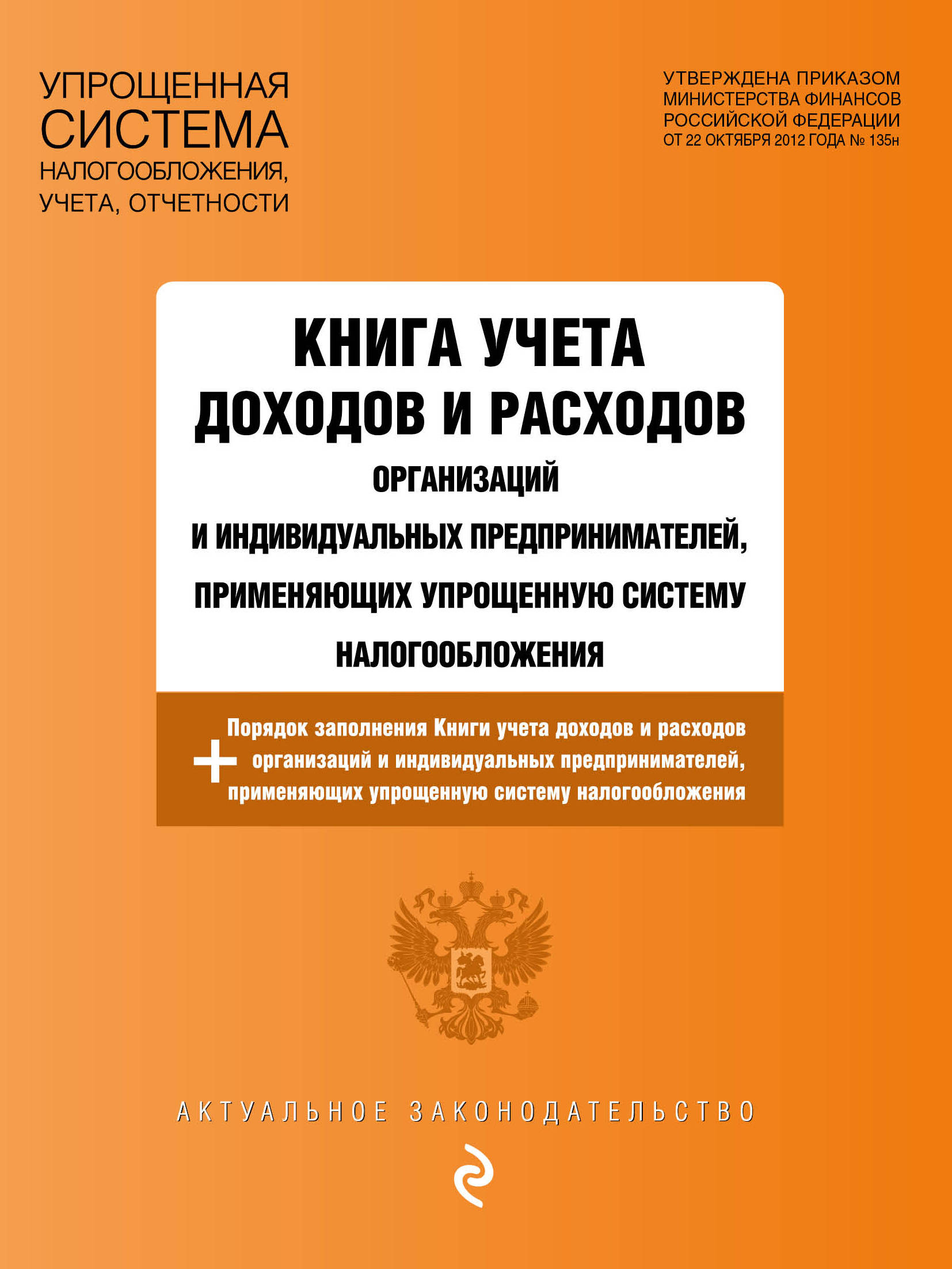 Kniga ucheta dokhodov i raskhodov organizatsij i individualnykh predprinimatelej, primenjajuschikh uproschennuju sistemu nalogooblozhenija s izm. i dop. na 2020 g.