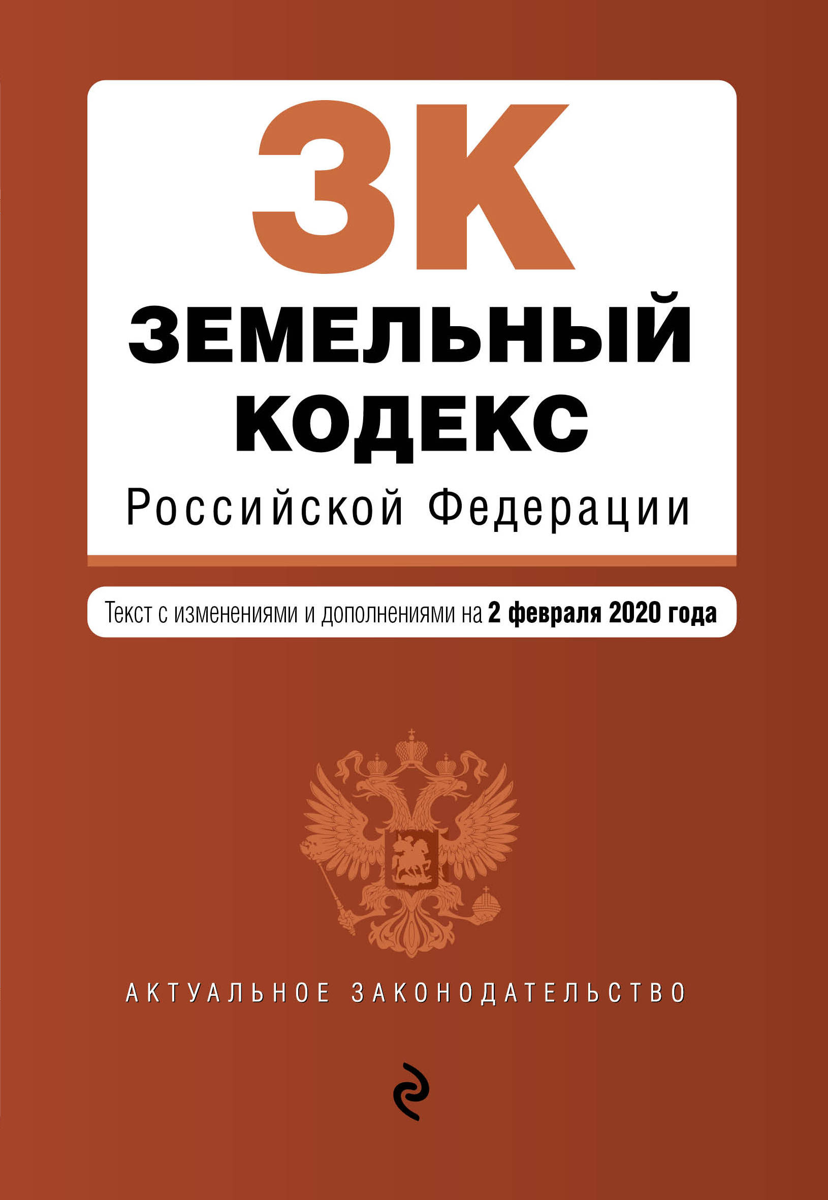 Zemelnyj kodeks Rossijskoj Federatsii. Tekst s izm. i dop. na 2 fevralja 2020 g.