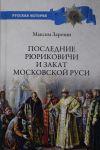 Poslednie Rjurikovichi i zakat Moskovskoj Rusi