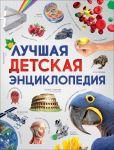 Luchshaja detskaja entsiklopedija