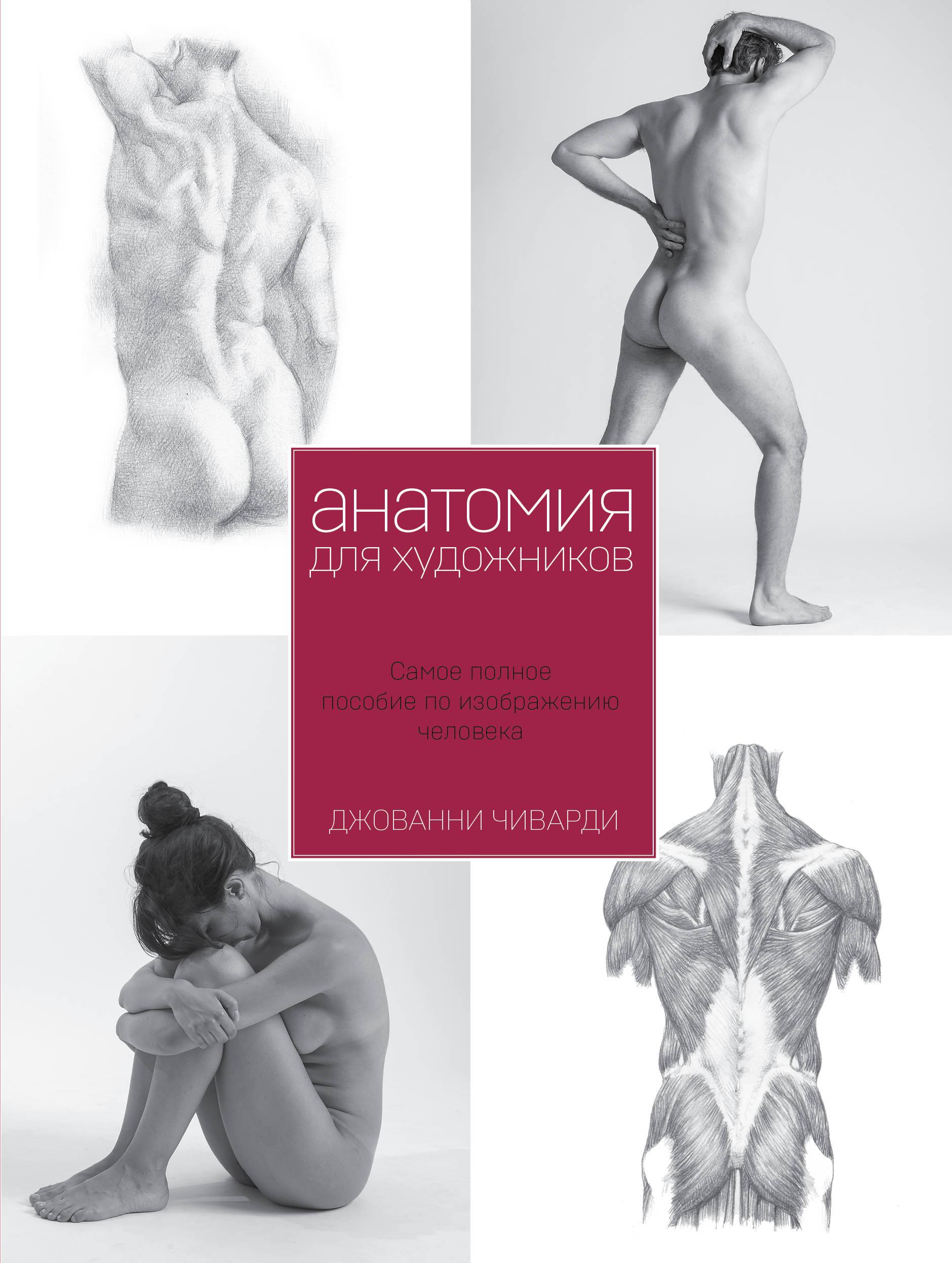 Anatomija dlja khudozhnika. Samoe polnoe posobie po izobrazheniju cheloveka