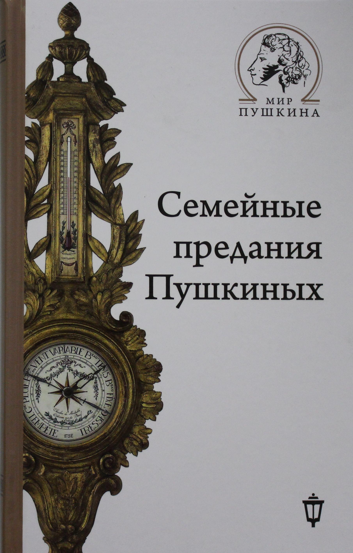 Semejnye predanija Pushkinykh