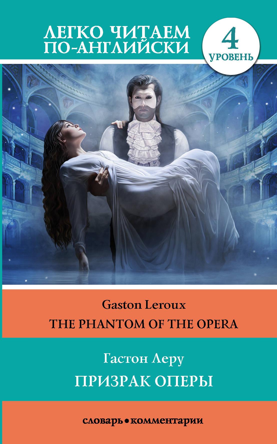 Призрак оперы. Уровень 4