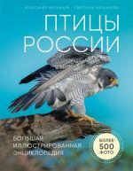 Ptitsy Rossii. Bolshaja illjustrirovannaja entsiklopedija
