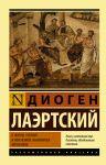 O zhizni, uchenijakh i izrechenijakh znamenitykh filosofov