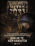 Metro 2033: Oni ne te, kem kazhutsja
