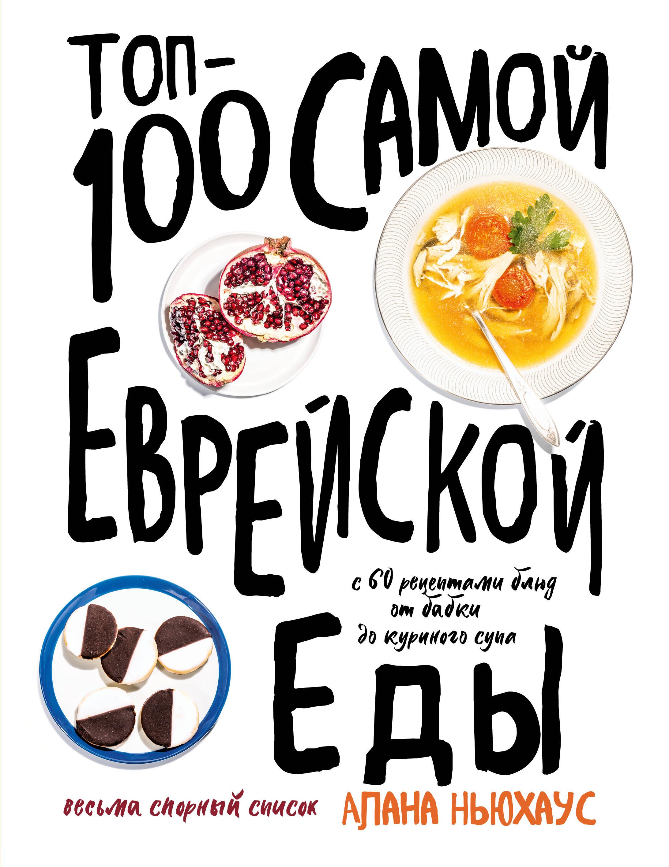 Top-100 samoj evrejskoj edy