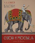 Slon i Moska. Basni