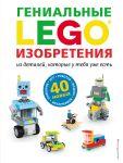 LEGO Genialnye izobretenija