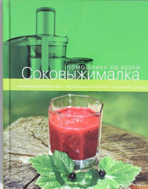 Sokovyzhimalka