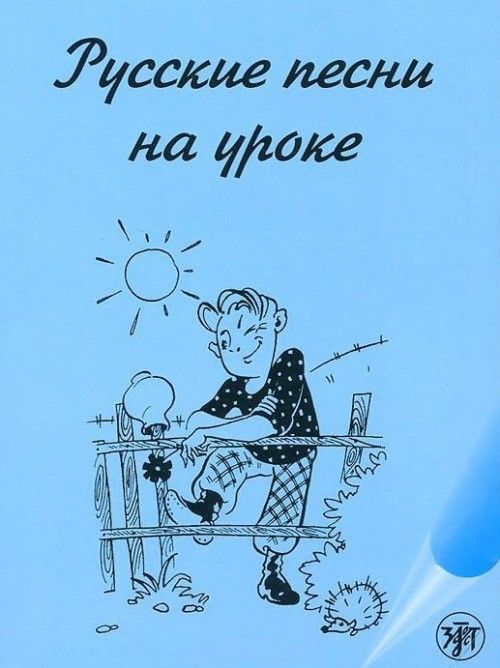Russkie pesni na uroke. Khrestomatija po russkoj fonetike i intonatsii