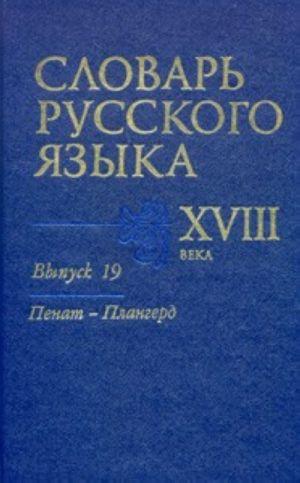 Slovar russkogo jazyka XVIII veka. Vypusk 19 (Penat - Plangerd)