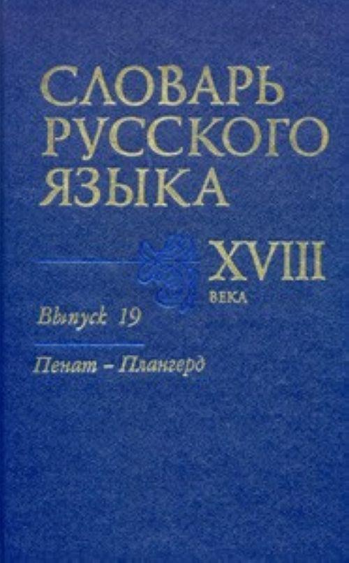 Словарь русского языка XVIII века. Выпуск 19 (Пенат - Плангерд)