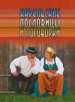 Karelskie poslovitsy i pogovorki
