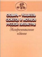 Словарь-указатель сюжетов и мотивов русской литературы: экспериментальное издание