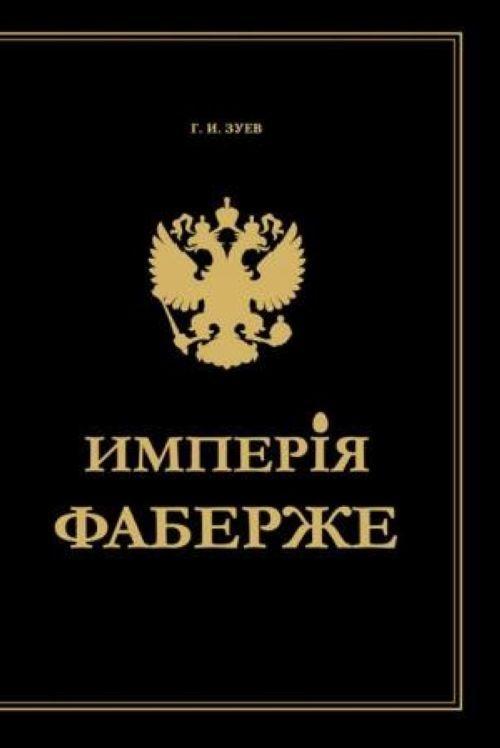 Imperija Fabergé