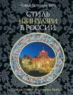Стиль Шинуазри в России