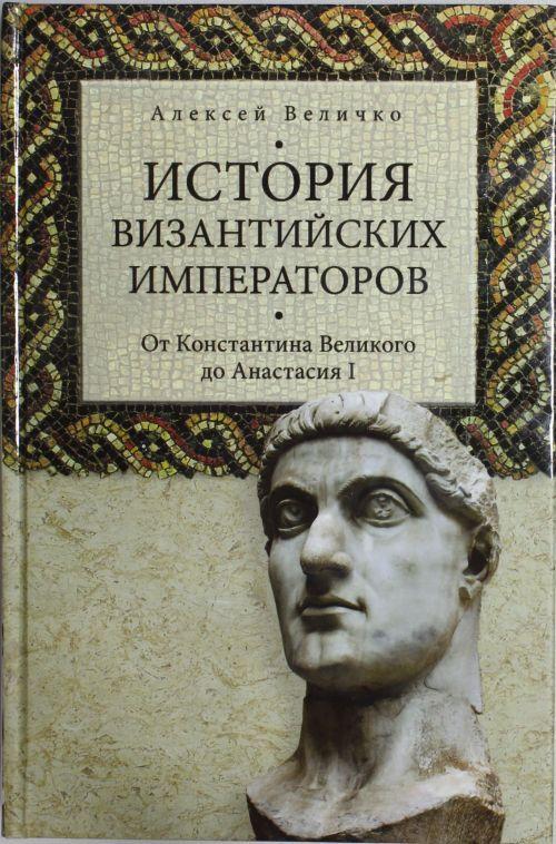 Istorija Vizantijskikh imperatorov. Ot Konstantina Velikogo do Anastasija I