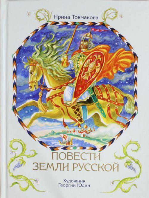 Povesti zemli russkoj