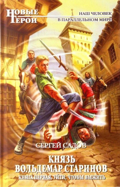 Князь Вольдемар Старинов. Кн.1 : Уйти, чтобы выжить Кн.2: Чужая война