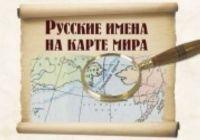 Russkie imena na karte mira: kniga dlja chtenija