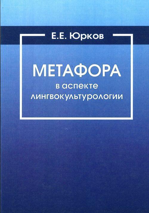 Metafora v aspekte lingvokulturologii