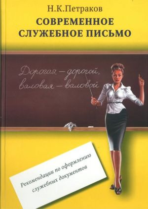 Современное служебное письмо : рекомендации по оформлению служебных документов
