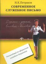 Sovremennoe sluzhebnoe pismo : rekomendatsii po oformleniju sluzhebnykh dokumentov