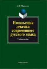 Иноязычная лексика современного русского языка