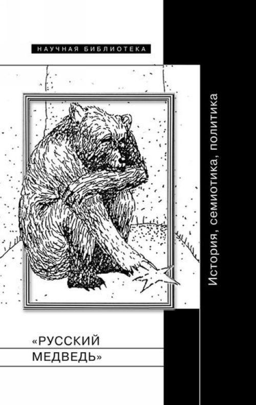 """Russkij medved"". Istorija, semiotika, politika"