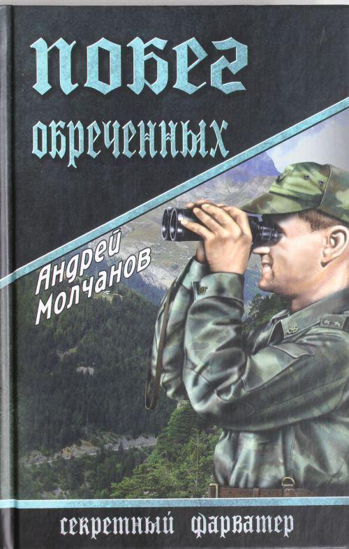 Pobeg obrechennykh