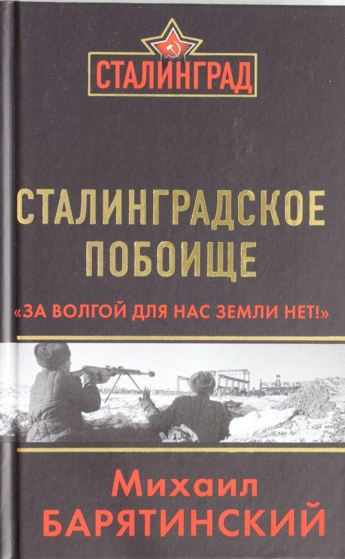 "Stalingradskoe poboische. ""Za Volgoj dlja nas zemli net!"""