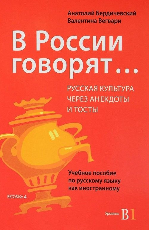 В России говорят...