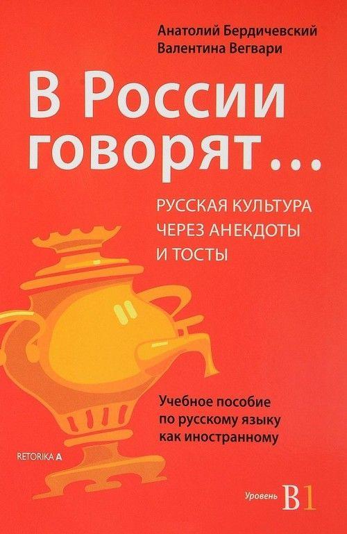 V Rossii govorjat...