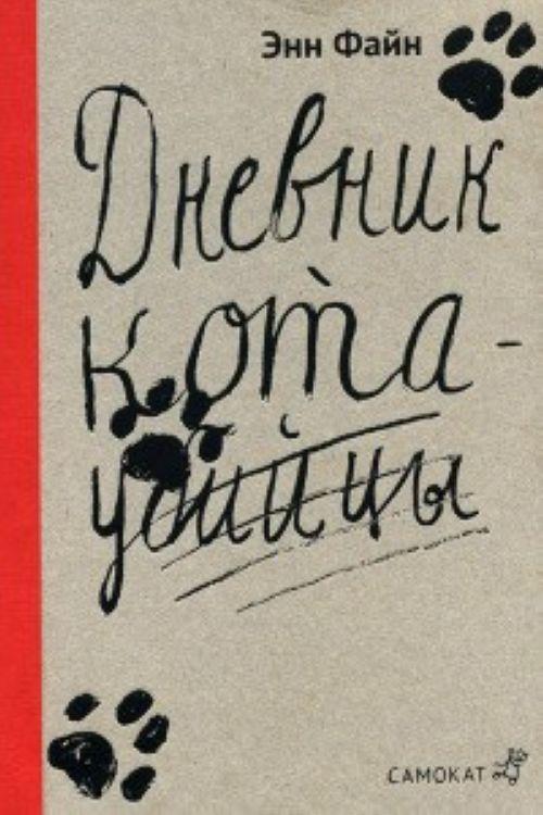 Dnevnik kota-ubijtsy. Vozvraschenie kota-ubijtsy