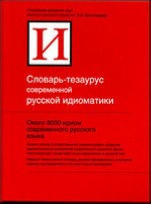 Slovar-tezaurus sovremennoj russkoj idiomatiki