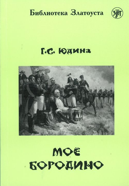 Moe Borodino. Lexical minimum 2300 words