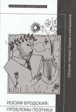 Iosif Brodskij. Problemy poetiki